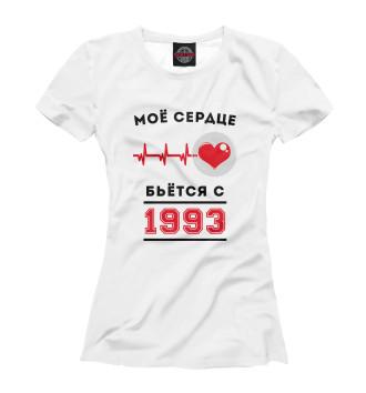 Женская Футболка Моё сердце бьётся с 1993