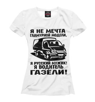 Женская Футболка Водитель ГАЗЕЛИ