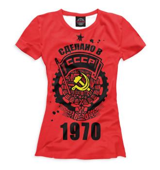 Женская Футболка Сделано в СССР — 1970
