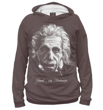 Мужское Худи Умный, как Эйнштейн