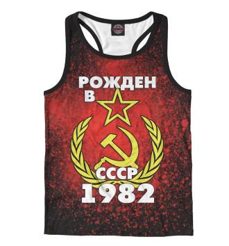Мужская Борцовка Рожден в СССР 1982