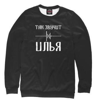 Женский Свитшот Илья