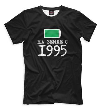 Мужская Футболка На Земле с 1995