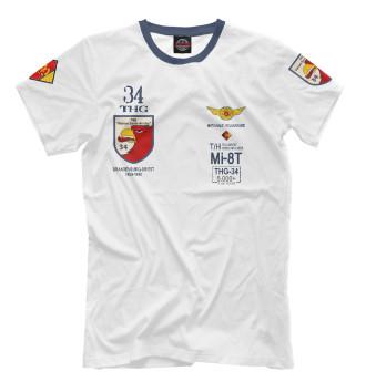 Мужская Футболка Эскадрилья 34 (ГДР, Ми-8)