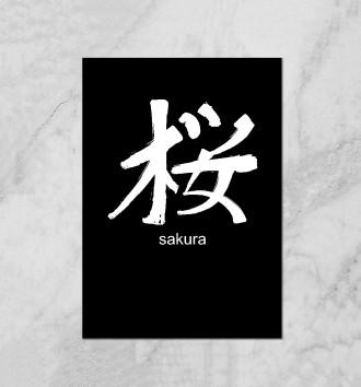 sign Sakura