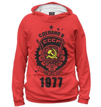 Мужское Худи Сделано в СССР — 1977