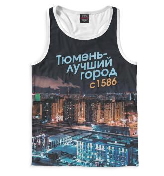 Мужская Борцовка Тюмень - лучший город