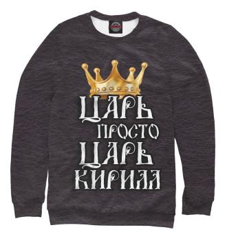 Мужской Свитшот Царь Кирилл