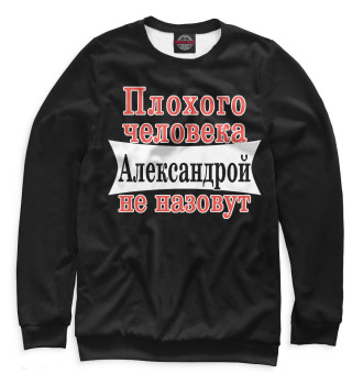 Мужской Свитшот Александра