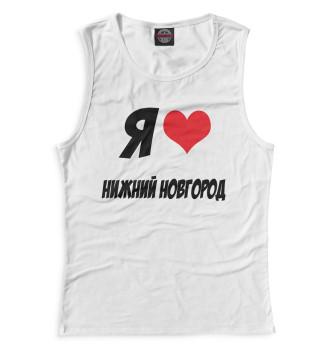 Женская Майка Я люблю Нижний Новгород