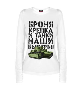 Женский Лонгслив Броня крепка!