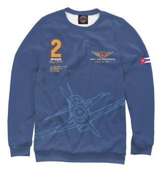 Женский Свитшот FAR (Cuban Air Forces)