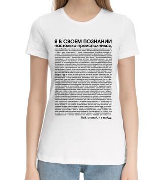 Женская Хлопковая футболка Идущий к реке