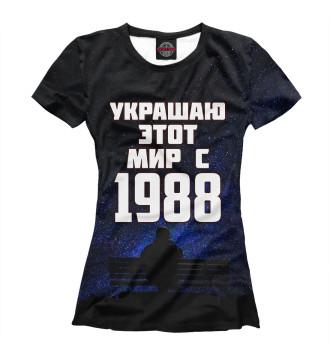 Женская Футболка Украшаю этот мир с 1988