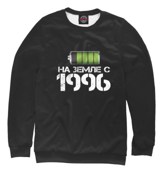 Мужской Свитшот На земле с 1996