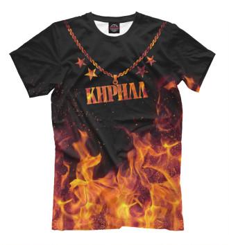 Мужская Футболка Кирилл