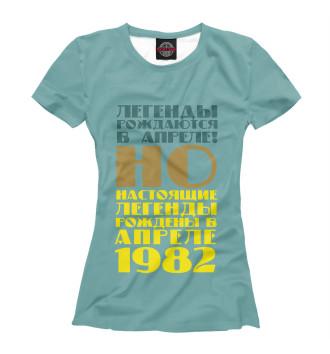 Женская Футболка Апрель 1982