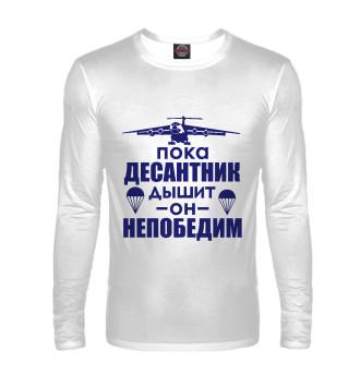 Мужской Лонгслив Десантник непобедим