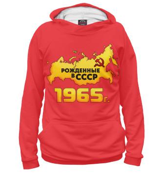 Женское Худи Рожденные в СССР 1965