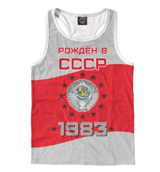 Мужская Борцовка Рождён в СССР - 1983