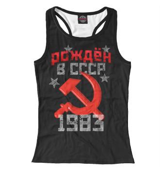 Женская Борцовка Рожден в СССР 1983
