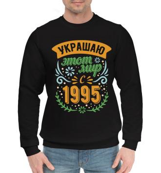Мужской Хлопковый свитшот 1995