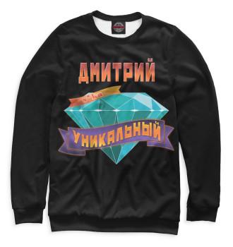 Женский Свитшот Дмитрий