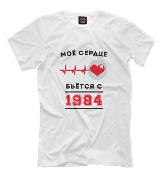 Мужская Футболка Моё сердце бьётся с 1984