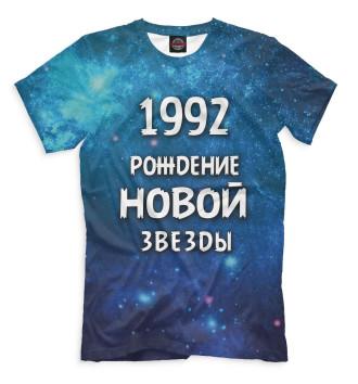 Мужская Футболка 1992 — рождение новой звезды