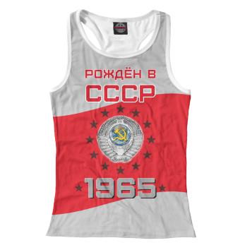 Женская Борцовка Рождён в СССР - 1965
