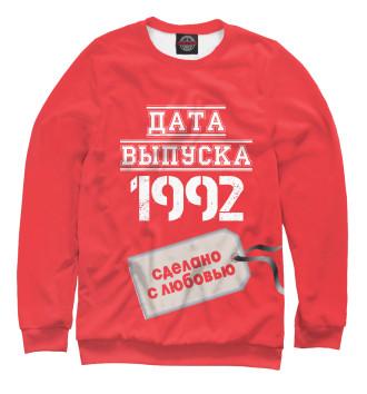 Женский Свитшот Дата выпуска 1992