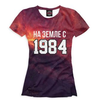 Женская Футболка На Земле с 1984
