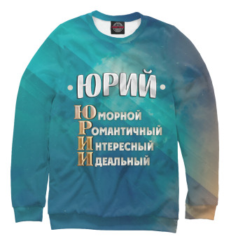 Женский Свитшот Комплименты Юрий
