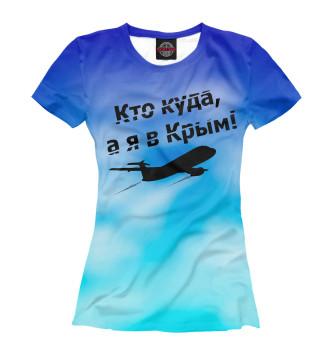 Женская Футболка Кто куда, а я в Крым!