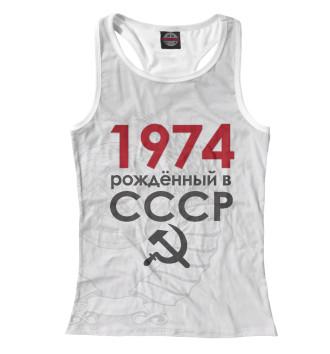 Женская Борцовка Рожденный в СССР 1974