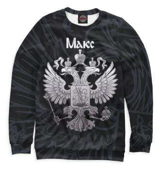 Мужской Свитшот Макс