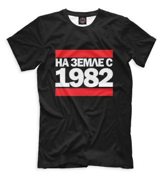 Мужская Футболка На Земле с 1982
