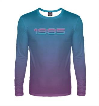 Мужской Лонгслив 1985