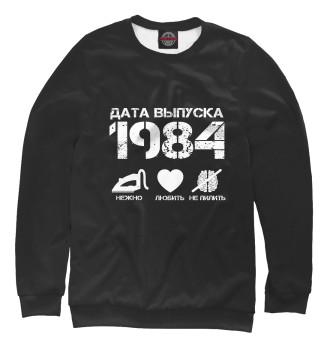 Мужской Свитшот Дата выпуска 1984