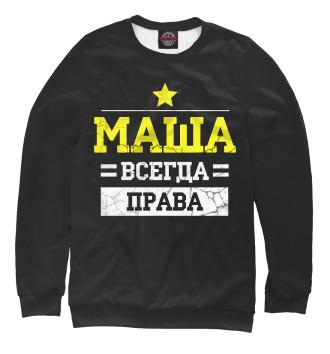 Мужской Свитшот Маша