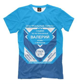 Мужская Футболка ВАЛЕРИЙ-СГУЩЕНКА