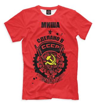 Мужская Футболка Миша — сделано в СССР