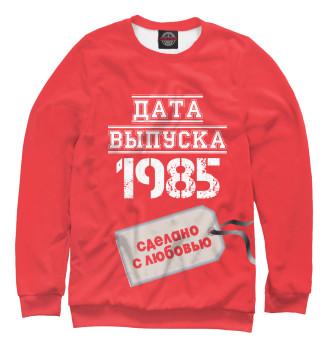 Женский Свитшот Дата выпуска 1985