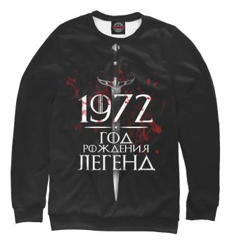 Мужской Свитшот 1972