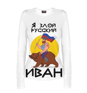 Женский Лонгслив Злой русский Иван
