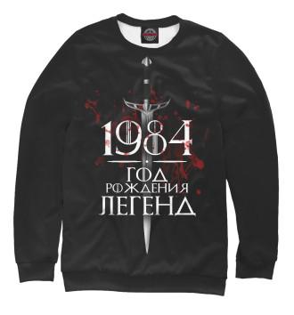 Женский Свитшот 1984