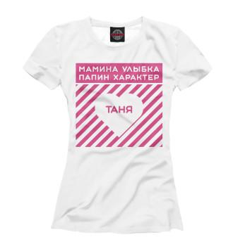 Женская Футболка Таня