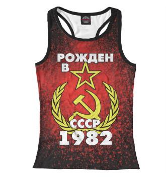 Женская Борцовка Рожден в СССР 1982