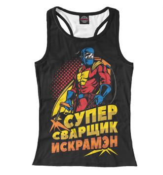 Женская Борцовка Супер сварщик искрамэн