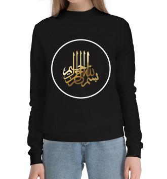 Женский Хлопковый свитшот Ислам